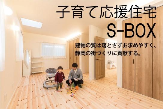清水区北脇新田●子育て応援住宅S-BOX