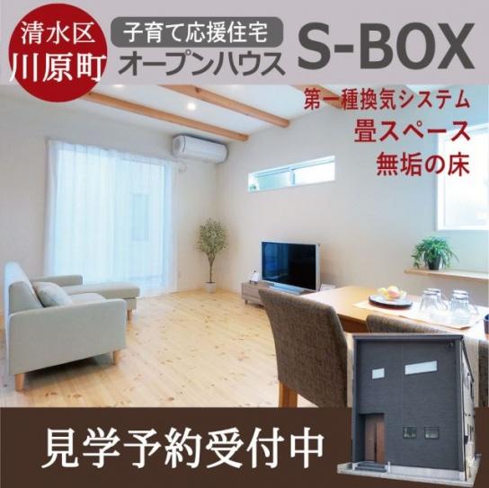 【1/30(土)31(日)】S-BOX完成初披露|清水区川原町