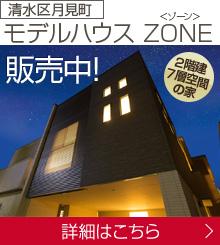 清水区月見町モデルハウス販売中【2階建7層空間の家】モデルハウス販売中