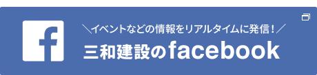 三和建設facebook