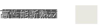 01_高性能断熱材