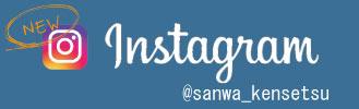 insta_sanwa