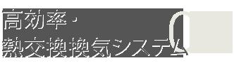 04_高効率・熱交換換気システム