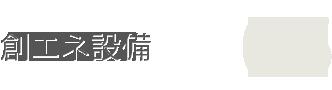 05_創エネ設備