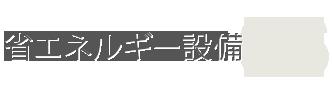 06_省エネルギー設備