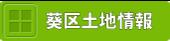 葵区土地情報