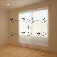 2カーテン_resize