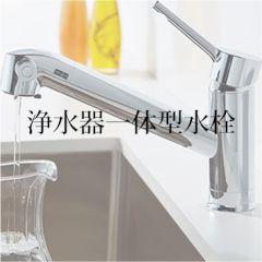3浄水器一体型水栓_resize