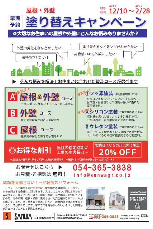 屋根 外壁 早期予約 塗り替えキャンペーン 静岡三和建設