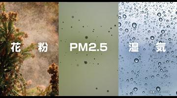 2.花粉・黄砂・PM2.5