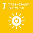 SDGsへの取り組み_09