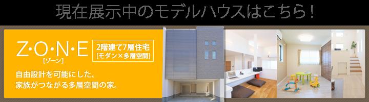 bnr_モデルハウス