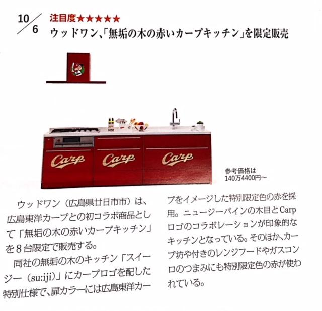 三和建設 広島カープ ウッドワン特別キッチン 赤いキッチン