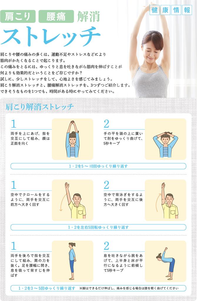ストレッチ 緊張型頭痛 三和建設静岡