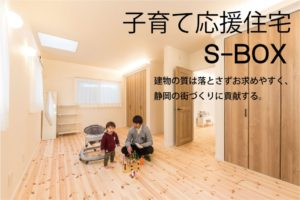 三和建設静岡地域密着 不動産 土地 注文住宅  S-BOX