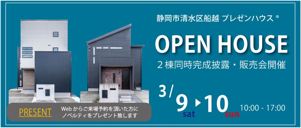 静岡三和建設 商標登録 住宅 新プレゼンハウス? オープン モデルハウス