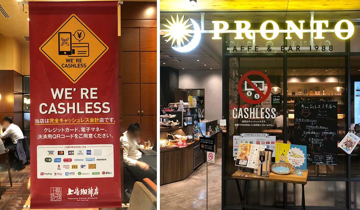 上島珈琲店 PRONTO 完全キャッシュレス決済 消費増税