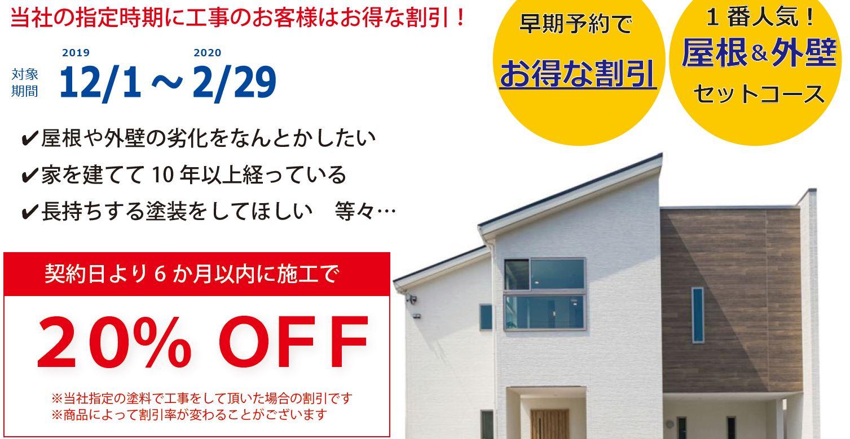 三和建設静岡 地域密着の不動産 土地 注文住宅が得意 快乾空間新発売