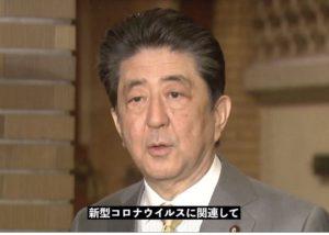 安倍晋三首相 新型コロナウイルス 緊急事態宣言 法律上の要請 日本医師会