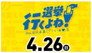 望月義夫元環境相死去 衆院静岡4区補欠選挙 投票率  国政選挙