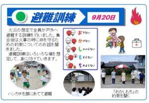 静岡 避難訓練 亜熱帯化 川の氾濫 津波 コロナ