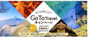 Go toキャンペーン Go To Travel(トラベル)」 Go To Eat (イート) 「Go To Event(イベント)」