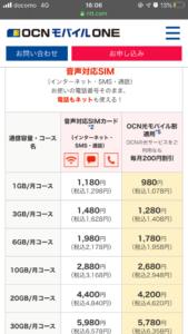 OCNモバイルONE 料金 音声対応SIM 三和建設