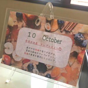 三和建設 10月 秋 りんご 紅茶 POP