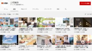 Youtube プレゼンハウス Web見学会 広告 三和建設