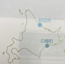 北海道 ふるさと納税 紋別市  白糟市