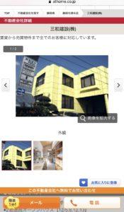 アットホーム 静岡 清水 三和建設 賃貸 土地