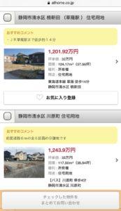 アットホーム 静岡 清水 土地 賃貸 三和建設
