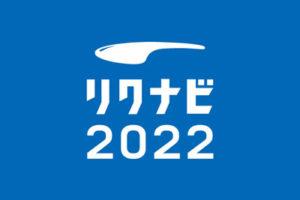 リクナビ 2022 就活 プレオープン マイナビ