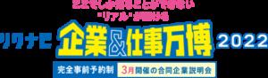 リクナビ ツインメッセ 静岡 合説 合同説明会 就活 2022