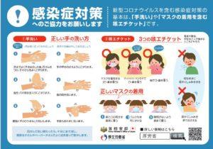 三密 無症状感染者  花見 ワクチン