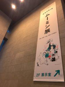 ムーミン展 静岡 県立美術館 三和建設