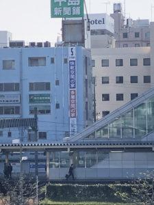 JR東海道本線 清水駅 広告 三和建設