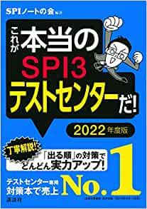 就活 採用試験 選考 対策本 SPI3 ポイント コツ