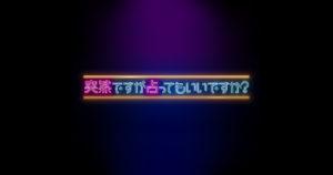 タロット 星ひとみ 占い 当たる 静岡県