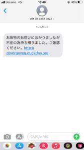 スミッシング URL 不在 SMS ショートメール 詐欺