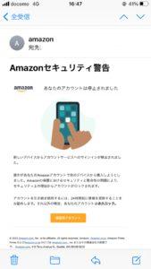 フィッシング詐欺 アマゾン セキュリティ警告 迷惑メール 対策