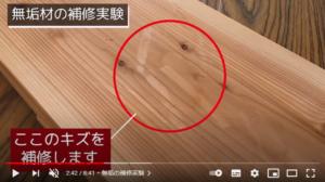 住宅 無垢材 無垢床 補修実験 Youtube 住宅見学動画