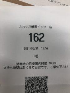 静岡インター店 待ち時間 静岡セノバ さわやか リニューアル