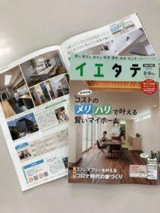 イエタテ 静岡 住宅情報 フリーマガジン お家づくり