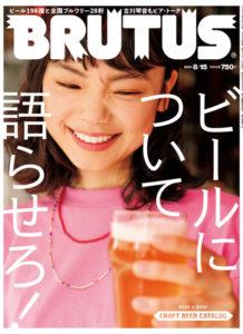 ブルータス 雑誌 シティーボーイ 静岡 三和建設