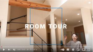 YouTube ルームツアー プレゼンハウス 住宅 住宅会社YouTube