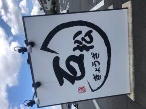 浜松餃子 石松ぎょうざ 餃子 浜松