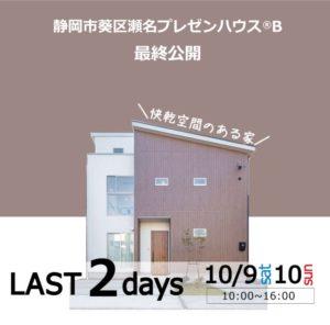 住宅見学 プレゼンハウス 洗濯スペース ランドリールーム 静岡工務店